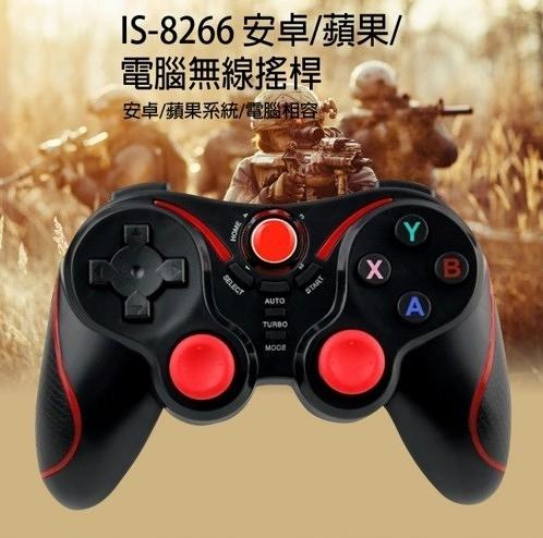 【小樺資訊】開發票 搖桿 IS-8266 安卓/蘋果/電腦 無線搖桿 防滑材質 連發鈕 人體工學電玩