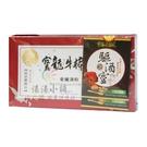 寶龍牛樟芝 安健滴粒 210粒 x 2瓶 純素食