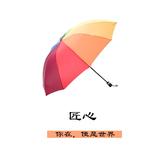 10骨太陽傘防曬韓國三折疊少女心彩虹傘小清新簡約森系晴雨傘兩用 居享優品