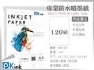 PKink-彩色防水噴墨紙120磅 A3