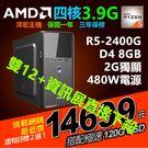 【14699元】AMD RYZEN R5-2400G 3.9G四核8G獨顯D5 2G極速SSD硬碟480W模擬器多開遊戲順暢