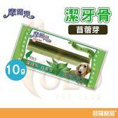 摩爾思潔牙骨 苜蓿芽10g/零食【寶羅寵品】