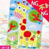 UNICO-LIFE╭✪【NG】DIY 帶鑽馬賽克拼貼