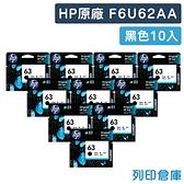 原廠墨水匣 HP 10黑組合包 NO.63 / F6U62AA 適用 HP DeskJet 1110/DJ 2130/DJ 3630/OJ 3830/Envy 4520