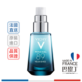Vichy 薇姿 M89火山能量亮眼精露 15ml【巴黎丁】