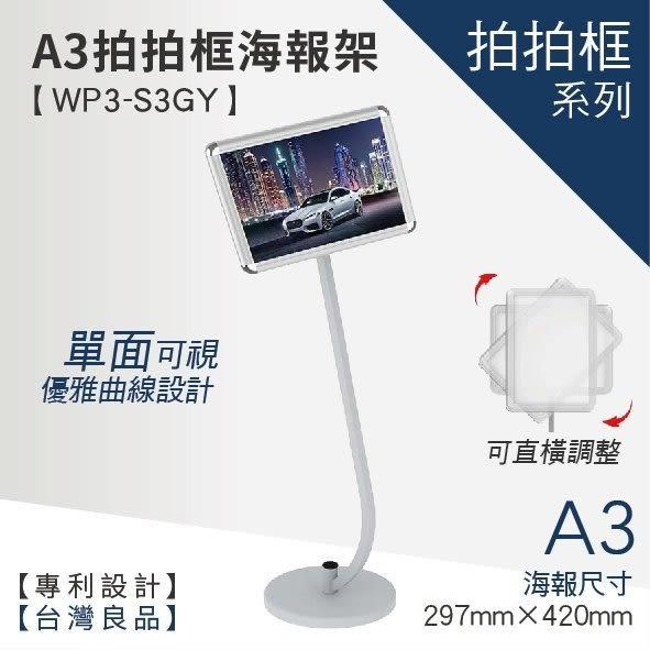 【A3拍拍框 (可掀式海報框) WP3-S3GY】海報架 廣告牌 廣告架 文宣 展示板 展示架 展示 菜單 MENU