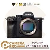 ◎相機專家◎ 限時優惠 SONY α7RIV 數位單眼相機 單機身 A7RIV A7R4 ILCE-7RM4 公司貨