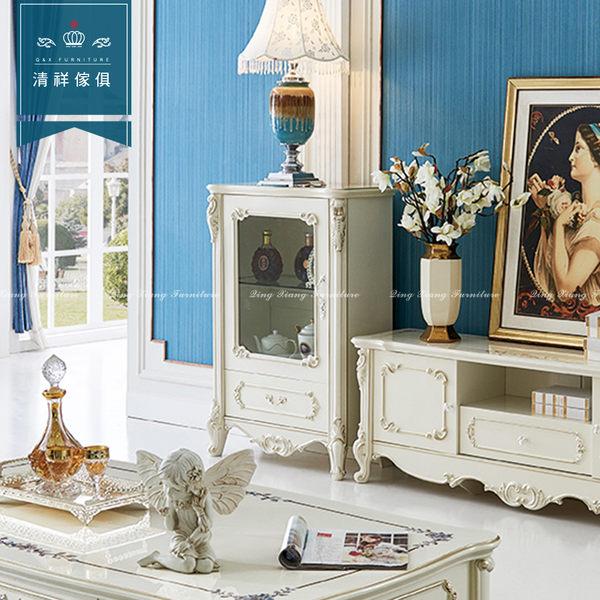 【新竹清祥家具】FBF-42LF04-法式新古典珠光白雙門酒櫃 設計 客廳 高貴