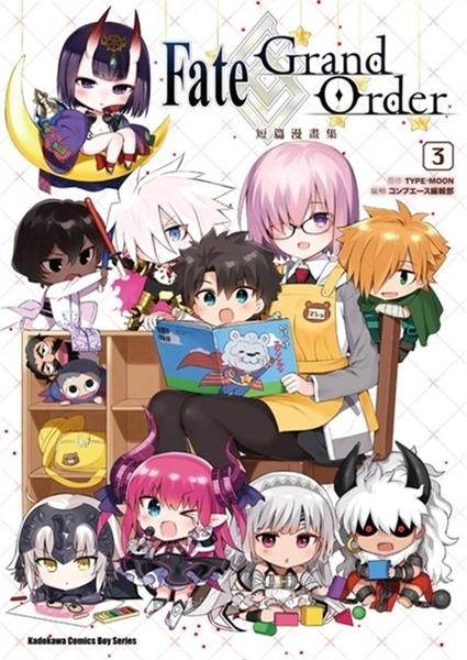 (二手書)Fate/Grand Order短篇漫畫集(3)