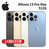Apple iPhone 13 Pro Max 6.7吋 (512G) 智慧型手機