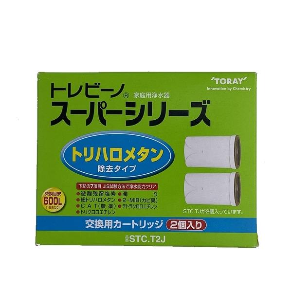 [2東京直購] TORAY STC.T2J 濾芯濾心 2入裝