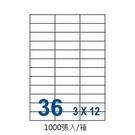 裕德 UH2570-1K 三用 電腦 標籤  36格 24.8X70mm 白色 1000張/箱
