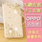 OPPO R15 Pro A75s A75 R11s Plus R11s R9s Plus 珍珠花水鑽皮套 手機皮套 訂製