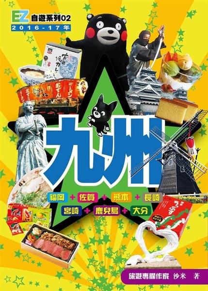 (二手書)九州(2016年版)