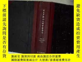 二手書博民逛書店日本產科婦人科學會雜誌罕見VOL 37 1985 JAN-JUN (日語)Y261116