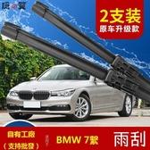 BMW適用于寶馬7繫雨刮器730Li 740Li 750 760Li老款E38/E65/E66雨刷  熊熊物語