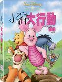 迪士尼動畫系列限期特賣 小豬大行動 DVD (音樂影片購)