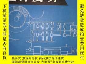 二手書博民逛書店罕見國外發明(創刊號)Y192697 科學技術文獻出版社