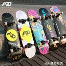 刷街滑板雙翹女生初學者男生青少年四輪滑板車公路成人專業板 NMS 台北日光