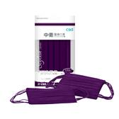 中衛醫療口罩5片-炫霓紫