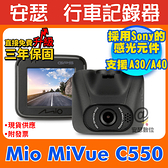 Mio C550【送128G+C02後支+防疫棒】行車紀錄器 行車記錄器