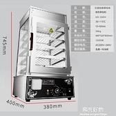 蒸飯櫃蒸包子機 商用台式小型蒸包櫃玻璃電蒸箱蒸包機加熱保溫櫃便利店 220vNMS陽光好物