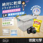 ▶雙12折200【防潮優惠組】IDEAL LH型 防潮箱 (附濕度計) +10入乾燥劑 除濕 相機 鏡頭 防潮盒 台灣製
