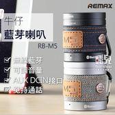 【飛兒】REMAX 牛仔藍芽喇叭 RB-M5 JBL 重低音 soundbot 環繞立體 3.5mm 加碼送贈品 207