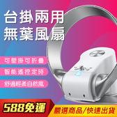 SK Japan 無葉風扇 12吋 超靜音 電扇 壁扇 壁掛 家用掛扇 落地台式 塔扇立式 掛壁式 日本 SKJ-CR305WD