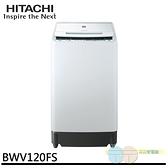 限區含配送+基本安裝HITACHI 日立 12KG 洗劑感測洗衣機 琉璃白 BWV120FS
