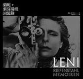 (二手書)蘭妮.萊芬斯坦回憶錄