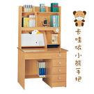 【水晶晶家具】貝爾3尺山毛櫸小熊五抽雙層...