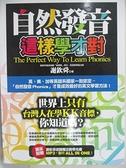 【書寶二手書T3/語言學習_EBN】自然發音這樣學才對_謝欽舜