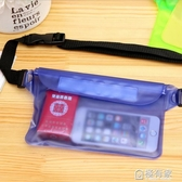 大容量手機防水袋腰包零錢收納袋漂流溯溪游泳水下潛水套  極有家