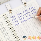 繁體字練字帖鋼筆字體字帖常用漢字硬筆臨摹速成【淘嘟嘟】