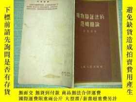 二手書博民逛書店罕見唯物辯證法的範疇簡論Y23984 艾思奇 上海人民出版社 出