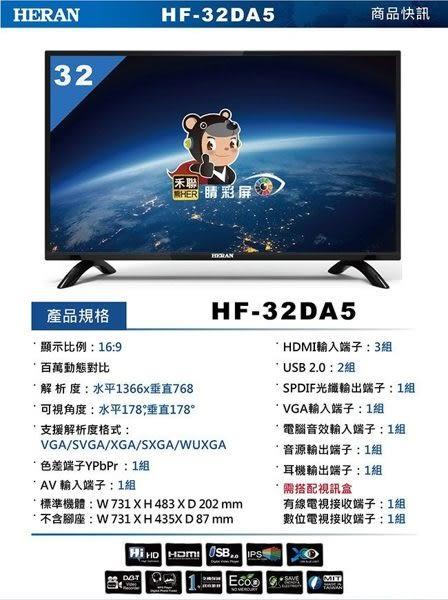 禾聯HERAN  32吋 液晶顯示器 HF-32DA5 含視訊盒