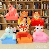 新兒童沙發卡通女孩公主男孩生日禮物玩具懶人可愛家用小沙發座椅 PA5271『黑色妹妹』