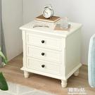 床頭櫃全實木歐式美式復古臥室床邊櫃現代簡約小收納儲物櫃子北歐ATF 韓美e站