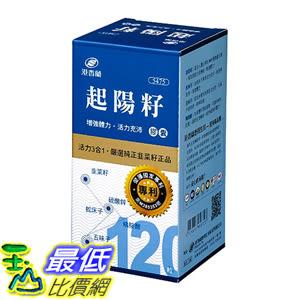 [玉山最低比價網] 港香蘭 起陽籽複方膠囊 500mg*120粒 (KSL009)