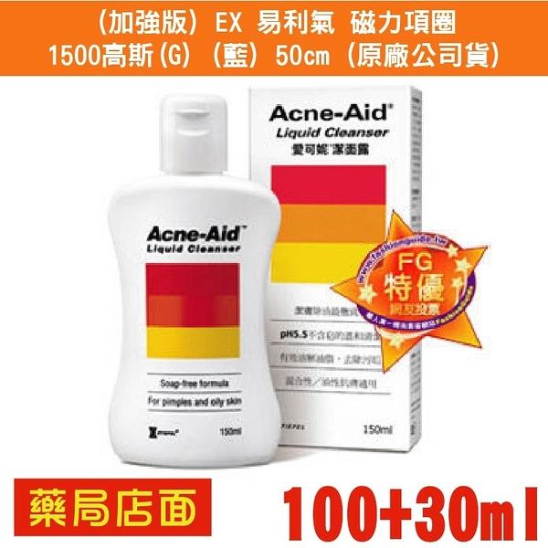 元氣健康館 Acne-Aid愛可妮 潔面露100ml+30ml