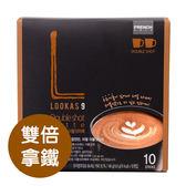 韓國咖啡【lookas9】雙倍拿鐵 14.9g*10入(賞味期限2019.08.19)