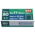 MAX No.11-10M 11號釘書針