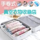 讓您衣櫃、行李箱瞬間變空空! 把衣物裝進袋子內,擠光空氣後可有效節約75%空間!