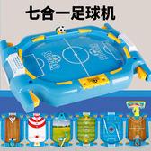一件免運-室內桌上遊戲機桌式足球台運動互動足球親子彈射玩具兒童益智對戰