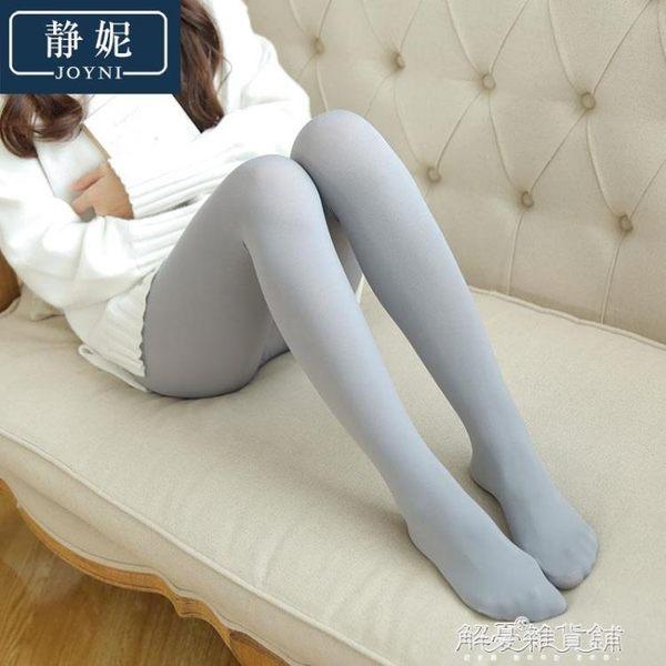 灰色絲襪女薄款連褲襪春秋天中厚打底長襪子天鵝絨彈力啞光顯瘦膚 解憂雜貨鋪