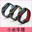 【萌萌噠】小米手環4 小米手環3 夏日洞洞散熱透氣 雙色矽膠運動錶帶 小米手環腕帶