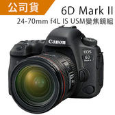 8/31前申請送原廠電池 CANON EOS 6D Mark II 單機身BODY 彩虹公司貨 贈64G+3好禮