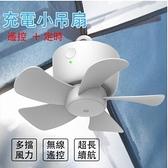 新北現貨 充電吊扇 無線掛扇USB充電式吊扇 usb無線掛扇 三葉遙控 8000mAh