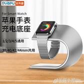 蘋果iwatch5代手錶支架充電底座apple watch5充電支架通用watch5鋁合金架子 格蘭小舖 全館5折起